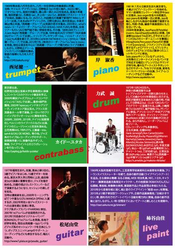 jazz14裏.jpg