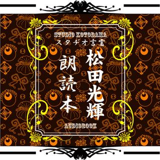 audiobook_b.jpg